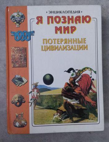 Энциклопедия Я познаю мир. Потерянные цивилизации (Латинская Америка)