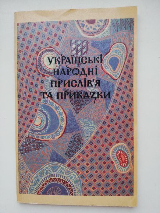 Книга Українські народні прислів'я та приказки Киев - изображение 1