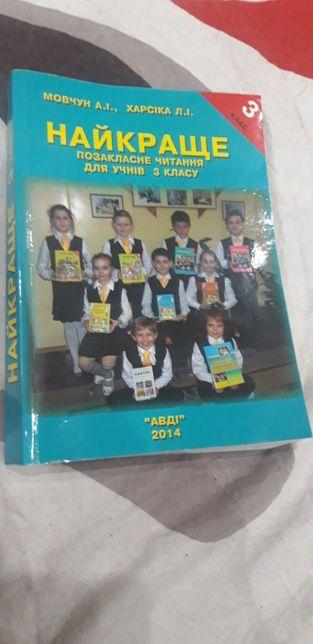 Найкраще позакласне читання для учнів 3 класу