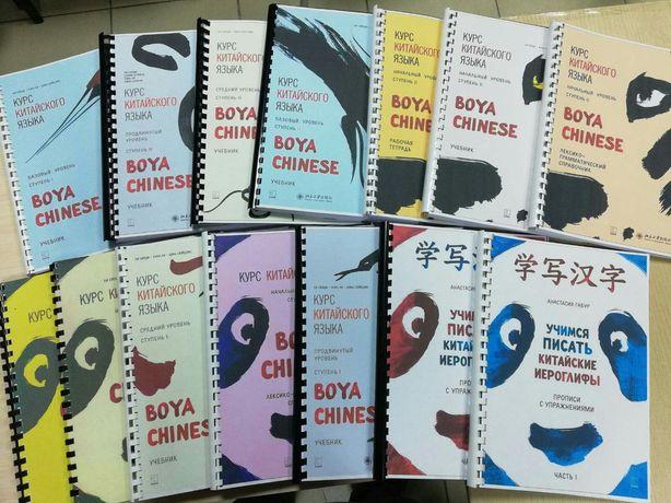 Учебник китайского языка Boya. Підручники китайської мови