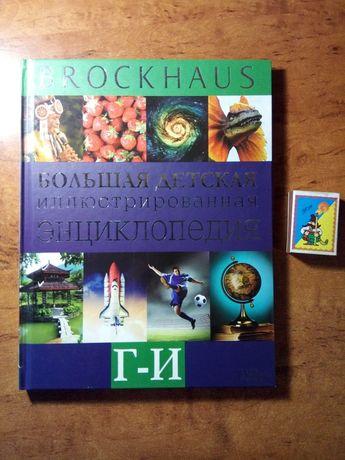Только 24.09.20г. Большая детская энциклопедия. Г-И. Brockhaus