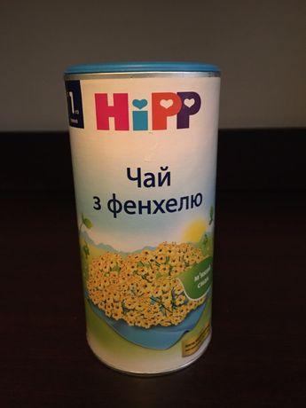 Продам детский чай с фенхелем фирмы HIPP