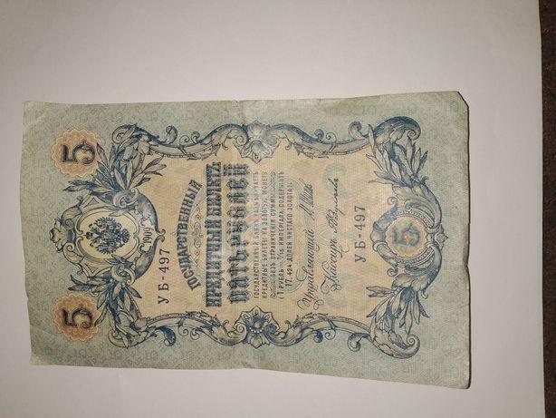 Банкнота царской России 5 рублей 1909 г
