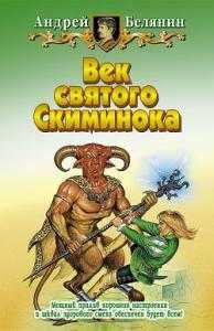 Книга - Век святого Скиминока