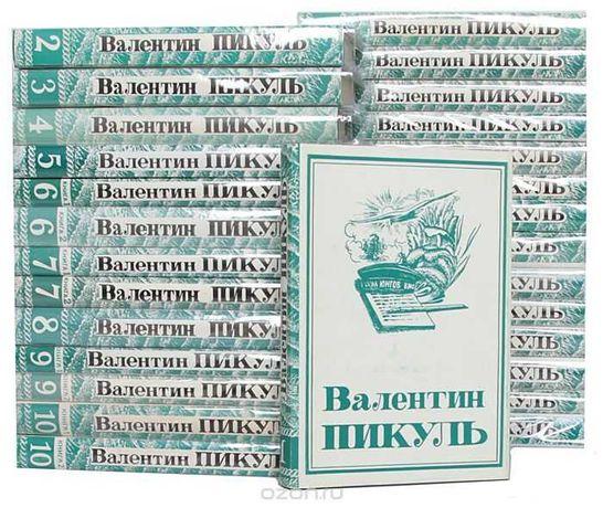 В.Пикуль- юбилейное издание