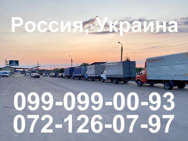Перевозки из ЛУГАНСКА в Россию, Украину и обратно. Успейте переехать!