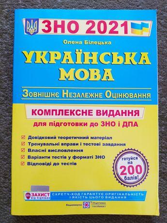 ЗНО 2021 Українська мова та Українська література