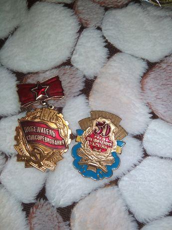 Медалі значки ссср