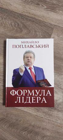 """""""Формула лідера"""" Михайло Поплавський"""