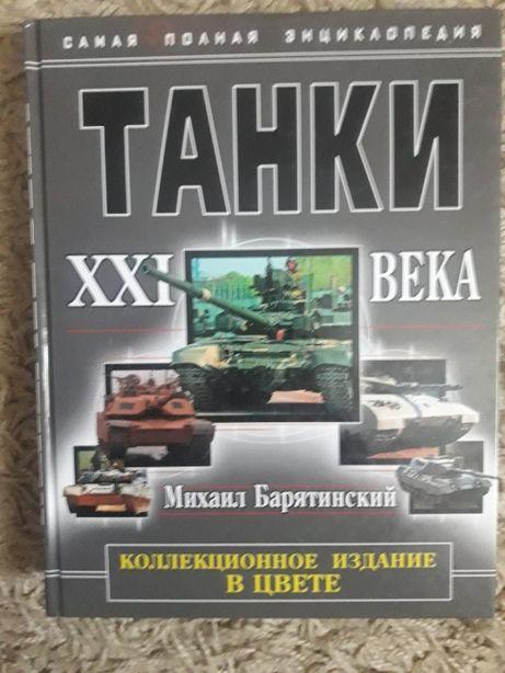 Барятинский М. Танки XXI века. Самая полная энциклопедия