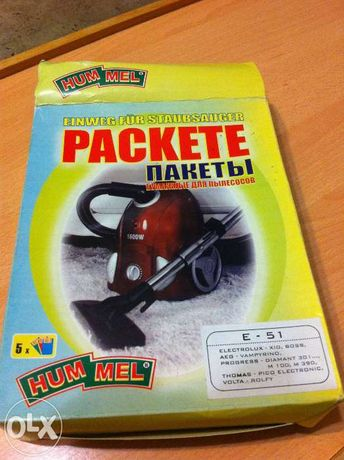 Пакеты для пылесоса