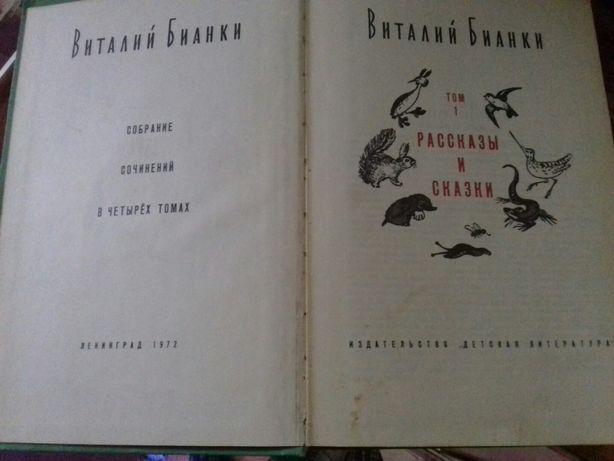 Сборник книг о природе