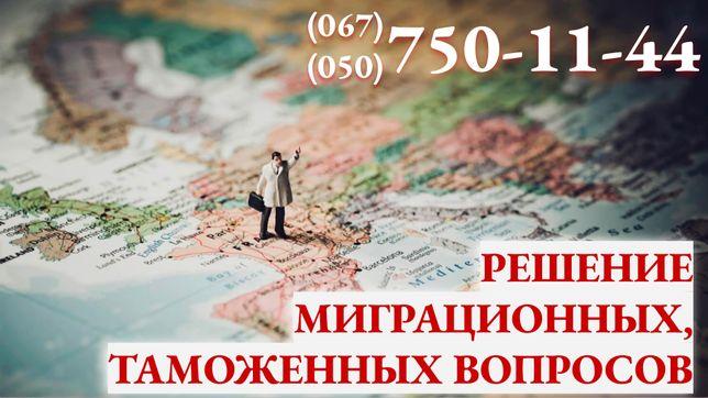 Миграционные услуги Адвоката. Получение гражданства|Вид на жительство