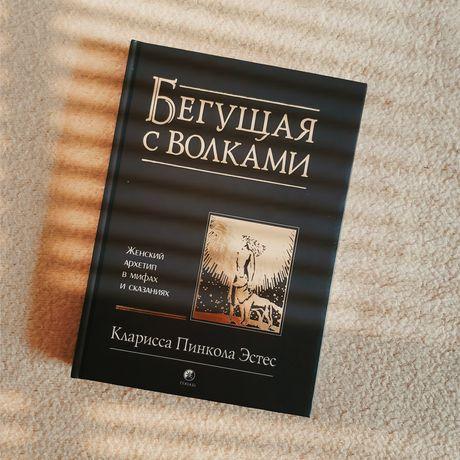 Книга Бегущая с волками Кларисса Пинкола Эстес