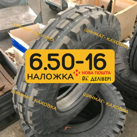 Шини 6.50-16 TR-101 Росава резина на Культиватор КПС4