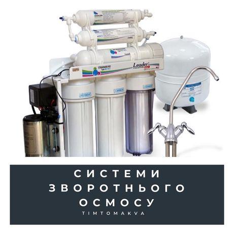 обратный осмос, зворотній осмос, питна вода, фільтри для води