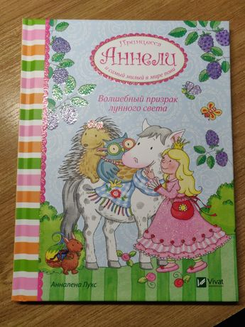 Принцесса Аннели и самый милый в мире пони Волшебный призрак лунного с