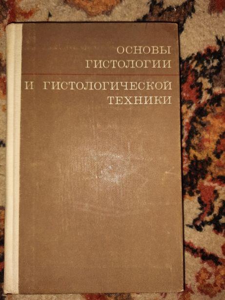 Книга Основы гистологии и гистологической техники