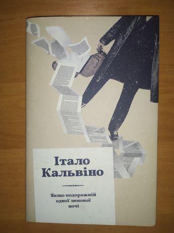 """""""Якщо подорожній одної зимової ночі"""", Італо Кальвіно"""