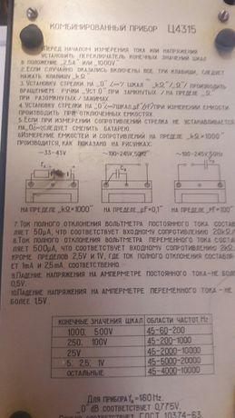 Тестер. Комбинированыйл прибор ц4315