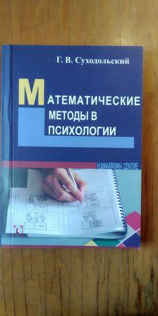 Математические методы в психологии Суходольский