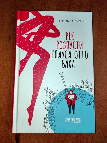 """Продам НОВУ книгу """"Рік розпусти Клауса Отто Баха"""" Я. Литвин (роман)"""