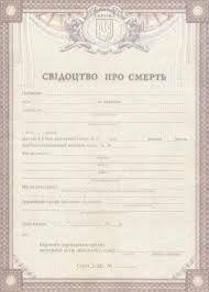 Получение Свидетельства о смерти Украины пенсия умершего пенсионера
