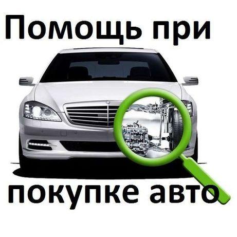 Допомога в виборі авто\автоподбор\ діагностика автомобілів Закарпаття