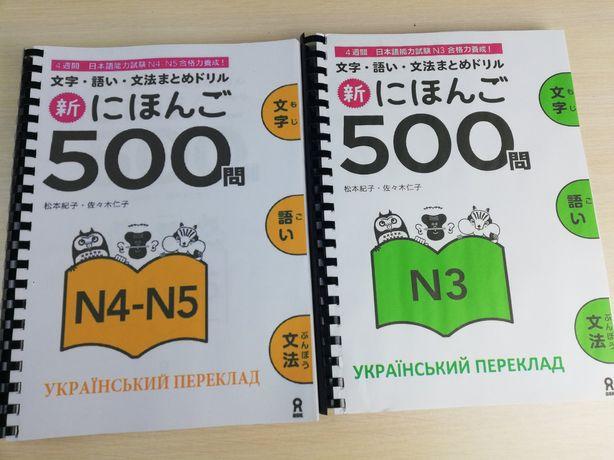 японська мова, підручник українською Shin Nihongo 500 Mon JLPT N4-N5,