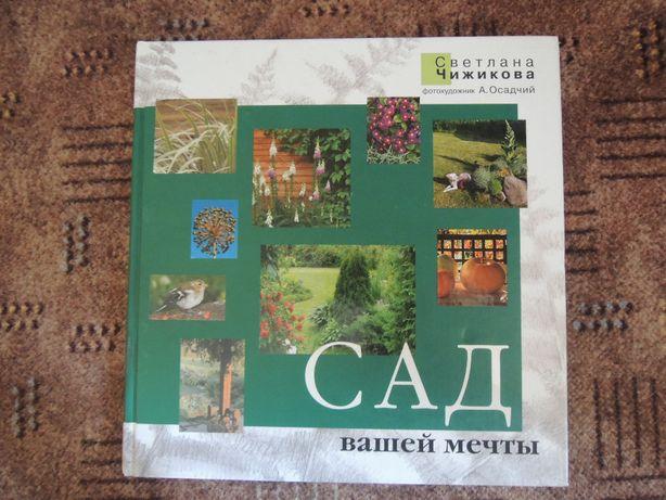 книга сад вашей мечты чижикова