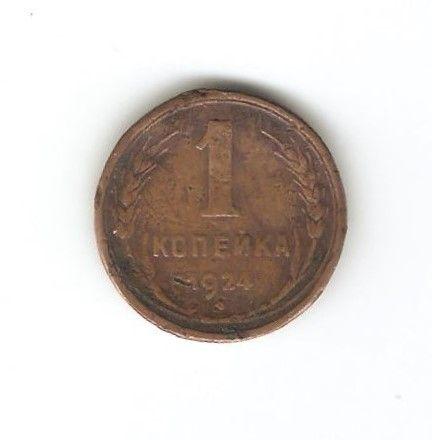 Монета СССР 1 копейка 1924, VF-F