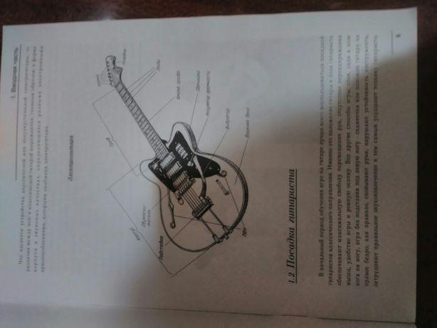 Продам букварь гитариста