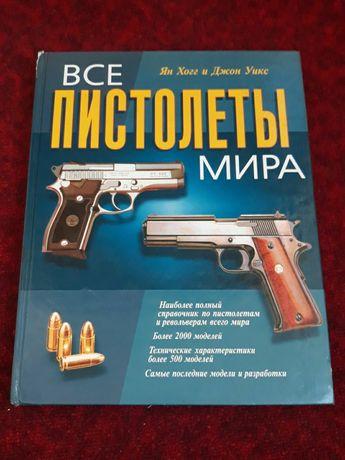 Книга энциклопедия  Все пистолеты мира