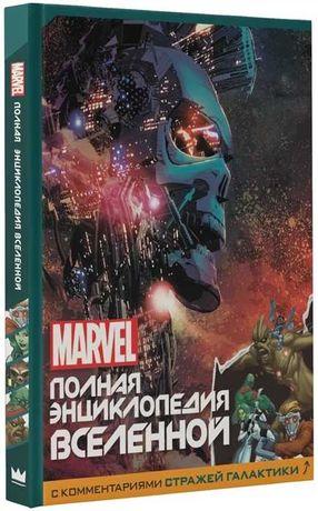 Комикс. MARVEL. Полная энциклопедия вселенной