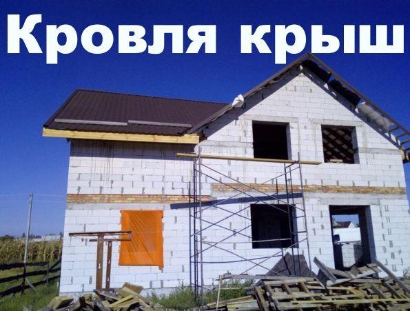 +КРОВЛЯ монтаж КРЫШ, Кровельные работы и УТЕПЛЕНИЕ фасадов МАНСАРДА=