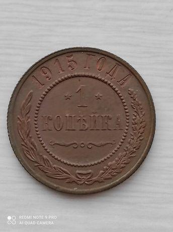 Продам монету 1коп.1915г.