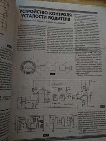 ксерокопии журналов Радио