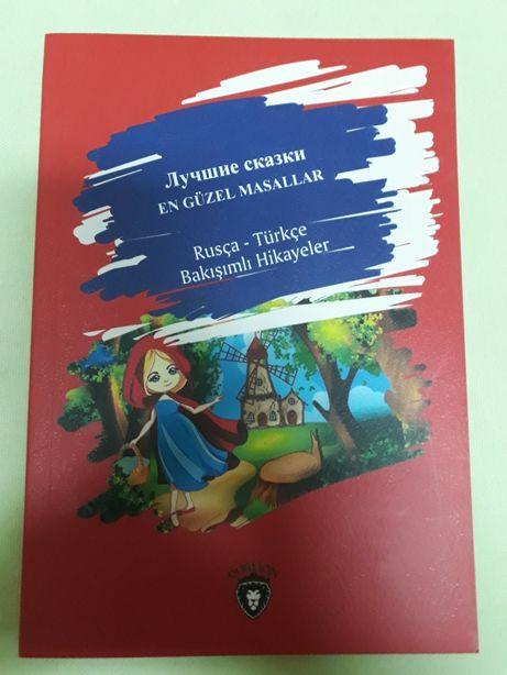 Русско-турецкий сказки на двух языках с заданиями и ответами. Новая