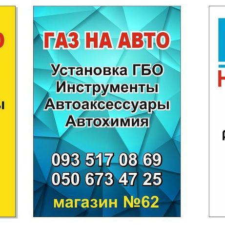 продажа установка гбо масла фильтра антифризы , автохимия