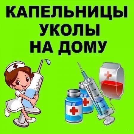 Услуги медсестры на дому. Город Рубежное.