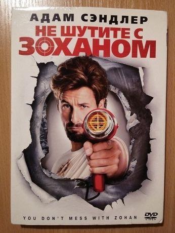 DVD диск фильм - Не шутите с Зоханом (2008)