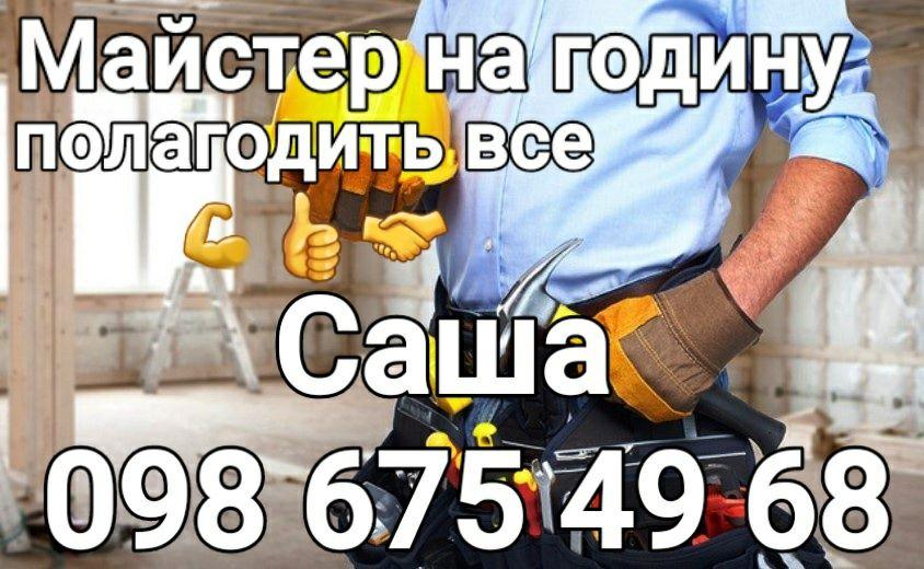 Майстер на всі руки Ивано-Франковск - изображение 1