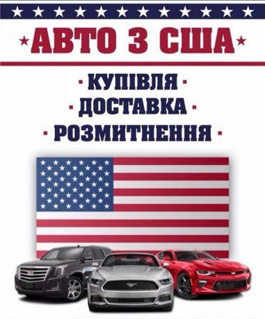 Авто из США и GERMANY, car from USA