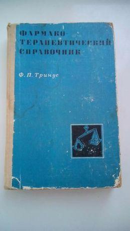 Фармако-Терапевтический справочник Ф. П. Тринус Киев 1972 год
