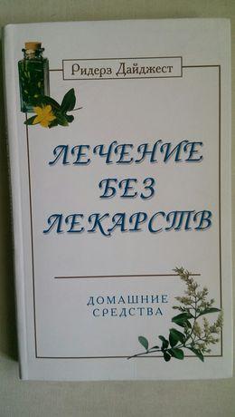 Книги. Лечение без лекарств. Домашние средства