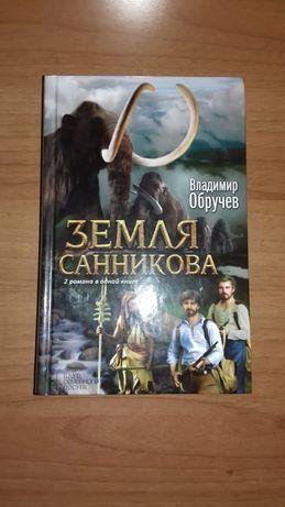 Книга Земля Санникова автор В. Обручев