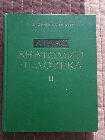 Atlas anatomiczny Tom I - III