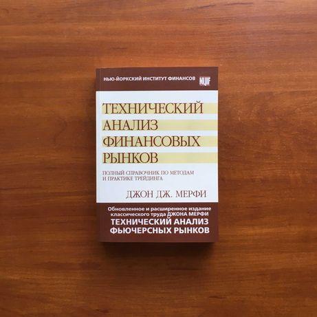Джон Мерфи Технический анализ финансовых рынков Трейдинг Справочник