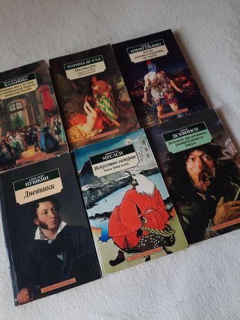 """6 книг издательства """"Азбука-классика"""""""