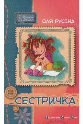 """Продам книгу """"Сестричка"""""""